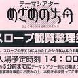06 「夢みる山/テーマシアターめざめの方舟」